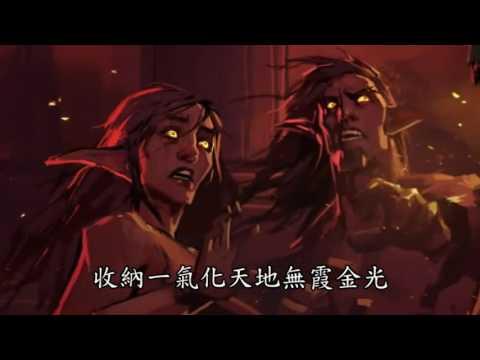 金光魔獸世界 7.0 軍臨天下 劍影魔蹤 - YouTube