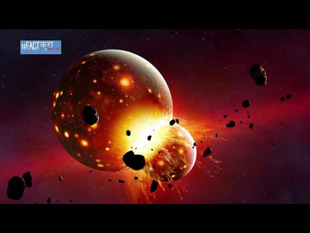 How was moon formed ? चन्द्रमा कसरी बन्यो ? FACT KURA || DOCUMENTARY