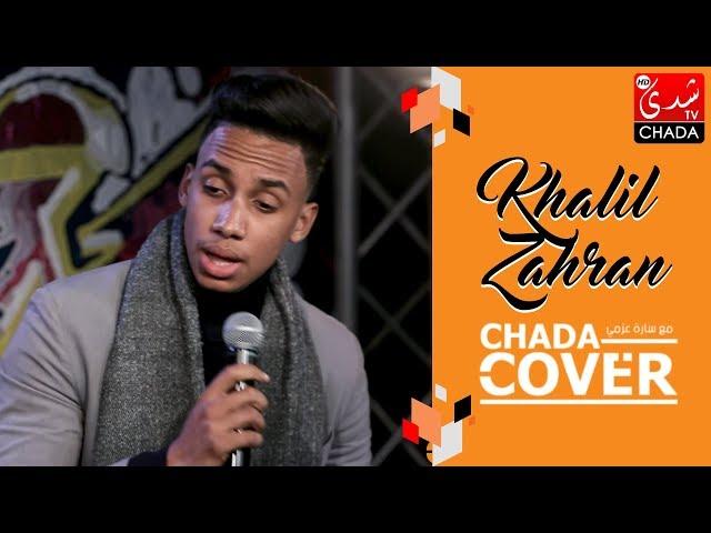 CHADA COVER EP 34 : KHalil Zahran : الحلقة الكاملة