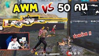 เล่นสไนทั้งแมพ Awm Vs. 50 คน เลือด500 | Free Fire