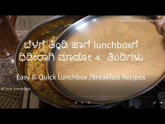4 Easy Instant Rice Recipes / Lunch box or Wedding rice recipes /ಬೆಳಗ್ಗೆ ತಿಂಡಿ ಹಾಗೆ lunchboxಗೆ