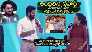 Hero Karthikeya SH0CKING Answer To Anchor Suma About Chiranjeevi | Choosi Chadagaane Pre Release