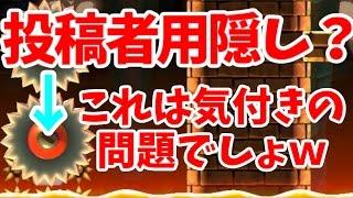 【マリオメーカー 実況】投稿者用隠し亜種コース登場
