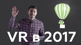 видео Итоги 2017 года: виртуальная и дополненная реальность