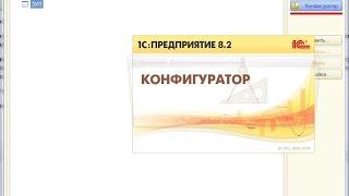 Видео курс 1с 8.2  Урок 3 из 30 (Справочники натройка названий организаций)