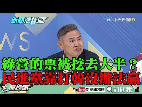 【精彩】綠營的票被挖去大半? 李俊毅:民進黨靠打韓沒辦法贏!