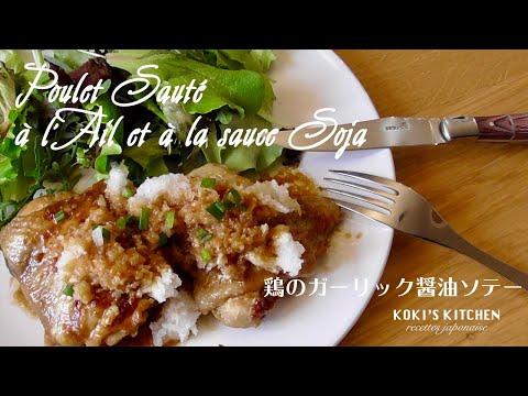 poulet-sauté-à-l'ail-et-à-la-sauce-soja-/-鶏のガーリック醤油ソテー-/-recette-japonaise-facile-#051