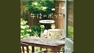 Provided to YouTube by Ragbe Inc. ケ・セラ・セラ/「ホーホケキョ となりの山田くん」より · Jay Livingston · Ray Evans · 原田 芳宏 午後のボッサ~カフェ・...