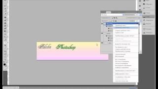 Как создать анимацию в Adobe Photoshop(Ссылка на нашу группу: http://vk.com/vrus_photoshop Там вы можете заказать видео урок или просто заказать редактировани..., 2013-10-29T10:31:29.000Z)