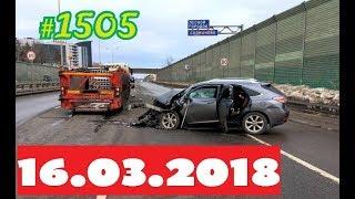 Подборка Аварий и ДТП за 16 03 2018 на видеорегистратор
