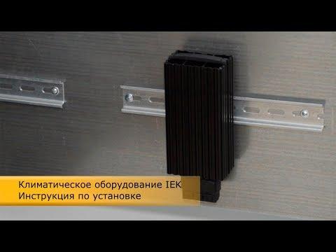 Климатическое оборудование IEK. Обзор и инструкция по установке