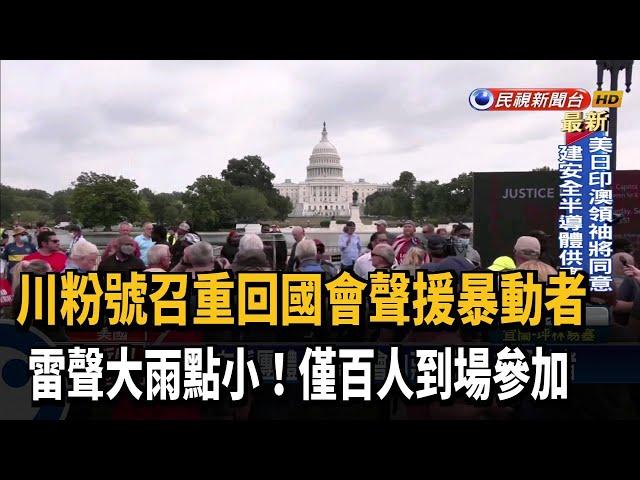 雷聲大雨點小 川粉重回國會集結 僅百人現身-民視台語新聞