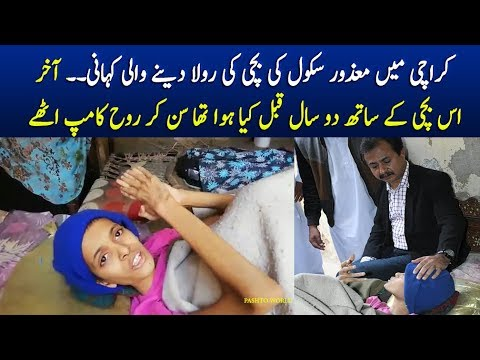 Karachi School Girl True Emotional Story - PTI MPA Haleem Adil Sheikh Help The Girl