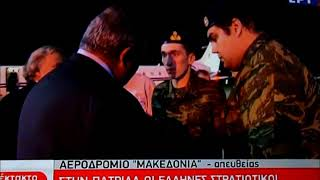 a-sports.gr: H στιγμή που πάτησαν ξανά Ελλάδα οι δύο στρατιωτικοί μας μετά από 5,5 μήνες αιχμαλωσίας