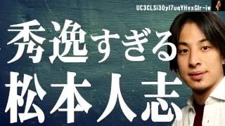 ひろゆき 秀逸すぎる松本人志.