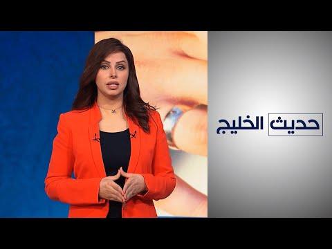 تأخر سن الزواج في الخليج  - 21:59-2019 / 12 / 11