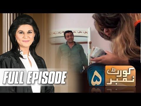 Laalchi | Court Number 5 | SAMAA TV |30 Mar 2017