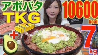 【MUKBANG】 Luxury & High Calorie!! THE BEST Rice With Eggs! [Avocado Butter TKG] 7Kg[10515kcal][CC]