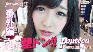 11/1(土)発売Popteen12月号でメンズモデルたちによる『恋する壁ドン!!』...