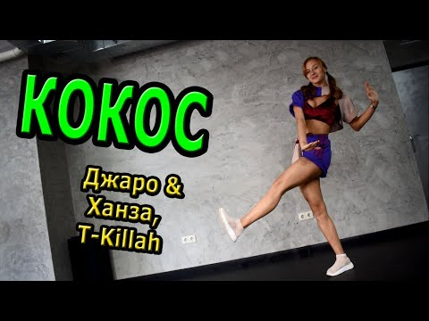 Джаро & Ханза, T Killah  - КОКОС. ТАНЕЦ