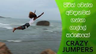 Crazy Cliff Divers In Srilanka - ජීවත්වෙන්න අවදානමක් ගන්නා ගාල්ලේ තරුණයෝ