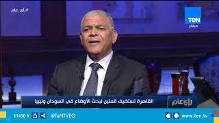 برلمانى ليبي: نرحب ببيان الاتحاد الإفريقي تجاه ليبيا (فيديو) - القاهرة 24