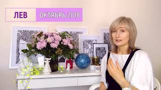 ЛЕВ ♌ гороскоп на ОКТЯБРЬ 2018/♀️R - Венера ретро с 6 октября / прогноз от Olga