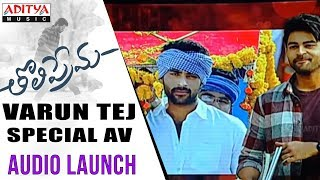 Varun Tej Special AV @ Tholi Prema Audio Launch || Varun Tej, Raashi Khanna || SS Thaman
