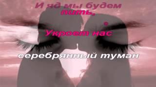 караоке Закрой глаза Владимир Захаров монтаж М@рин@ М минус+бэк вокал