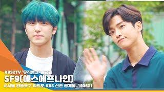 SF9(에스에프나인), 몽환적인 아이돌 (뮤직뱅크) [NewsenTV]
