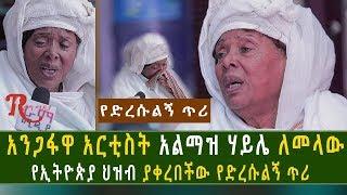 Ethiopia-ተወዳጇ አርቲስት አልማዝ ሀይሌ ለመላው የኢትዮጵያ ህዝብ ያቀረበችው የድረሱልኝ ጥሪ
