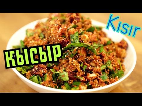 видео: Как приготовить Кысыр ? Рецепт моей  свекрови\GBQblog