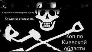 Коп по Киевской области. Фильм 66.