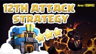 [꽃하마 vs Ares: 전쟁의 신] Clash of Clans War Attack Strategy TH12_클래시오브클랜 12홀 완파 조합(공중)_[#51_Air]