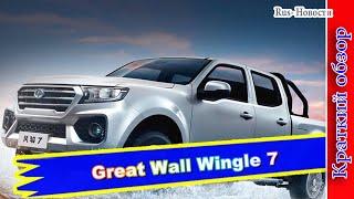 Авто обзор - Great Wall Wingle 7: цена и оснащение пикапа в России