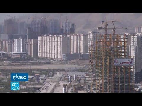 إيران: ارتفاع قياسي في أسعار العقارات بسبب تدهور قيمة العملة وتداعيات كورونا  - 16:01-2020 / 7 / 14
