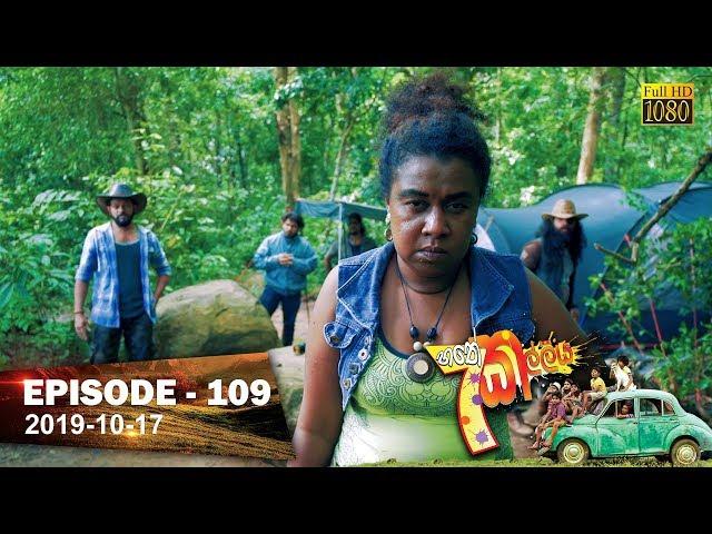 Hathe Kalliya | Episode 109 | 2019-10-17