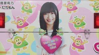 恋するフォーチュンクッキー 大分市 Ver. / AKB48[公式]