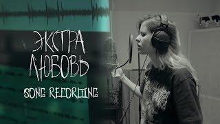 Elvira T - Экстра Любовь (recording)