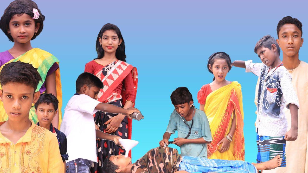 বাংলা ফানি ভিডিও চাষা ডাক্তার। চাষা ডাক্তার।  #bangla_funny_video