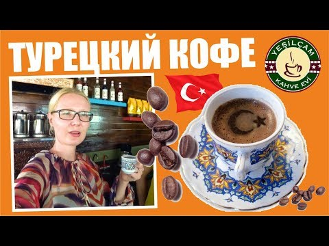 Самый ВКУСНЫЙ кофе в Аланье: Yeşilçam KAHVE EVİ Alanya