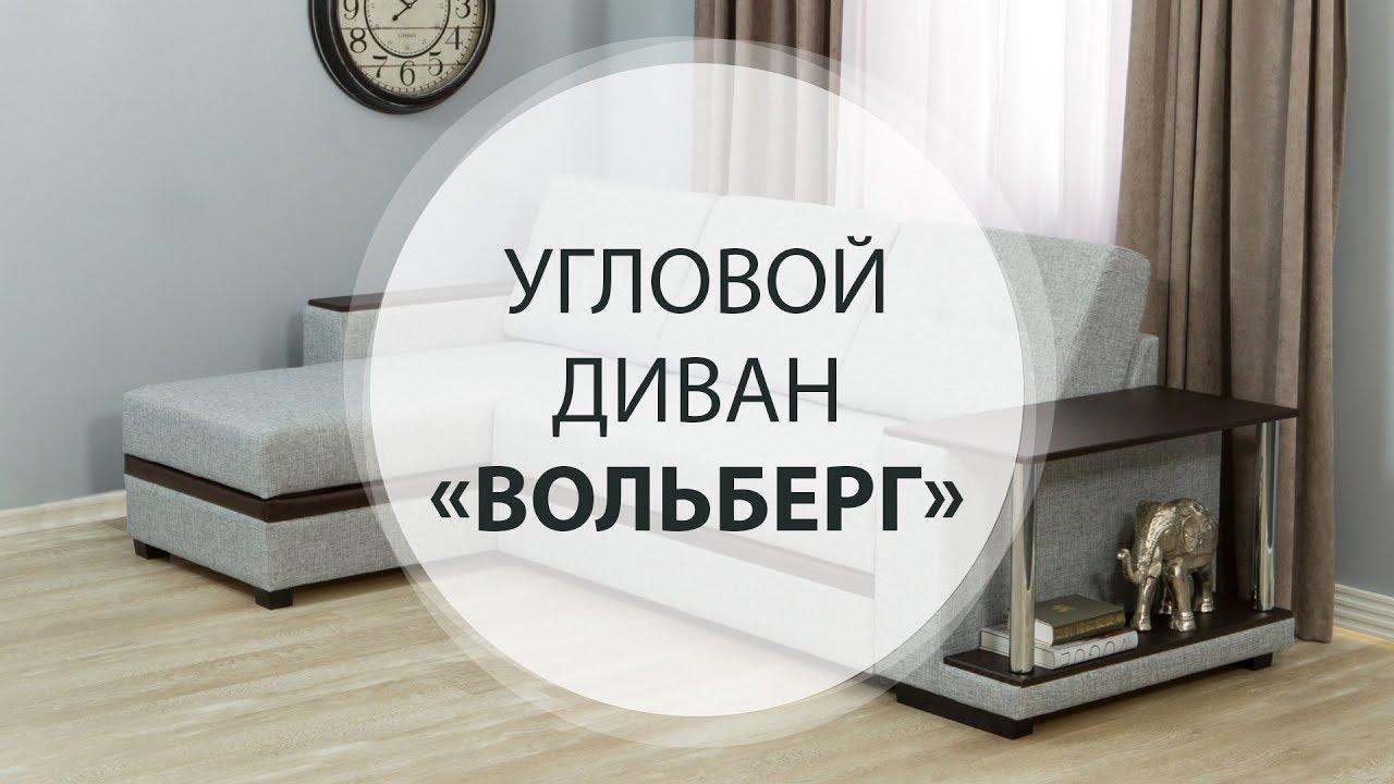 ≥ Раскладные диваны с ортопедическим матрасом в Киеве купить .