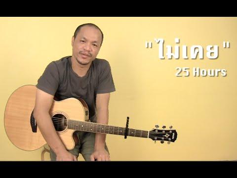 สอนกีต้าร์ Intro เพลงไม่เคย - 25 hours [โดย อาจารย์เป่า C.D.E.]