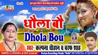 Garhwali  धौला बौ  Baraf Shah Kalpana Chauhan  Dhola Bou  Neelam Uttarakhandi