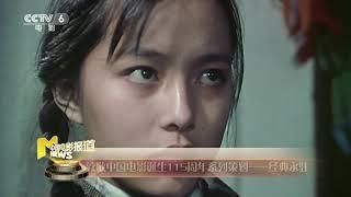 致敬中国电影诞生115周年 经典永驻之《青春万岁》【中国电影报道 | 20200409】