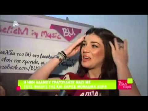 Ivi's Adamou interview about the BU concert @Mes stin kali chara