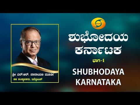 Infosys Founder Shri. N. R. Narayana Murthy in DD-Chandana's Shubodhaya Karnataka - Part 1