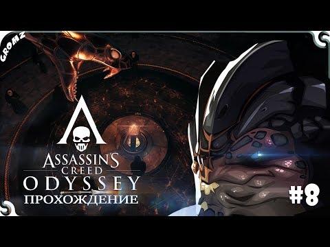 Assassin's Creed Odyssey - В поисках Миррин #8