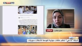 شبكة نسائية لتعزيز دور المرأة السورية