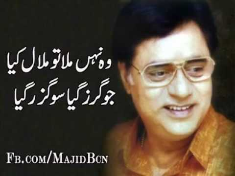 Wo Nahe Mila To Malal kiya